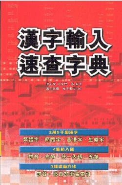 字、政府用字、生僻字、中文部首 提供拼音、部首加笔画索引, 速查